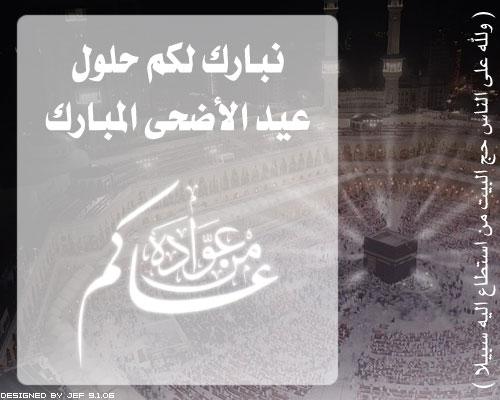 بمناسبة قرب عيد الأضحى المبارك  Tahani22712