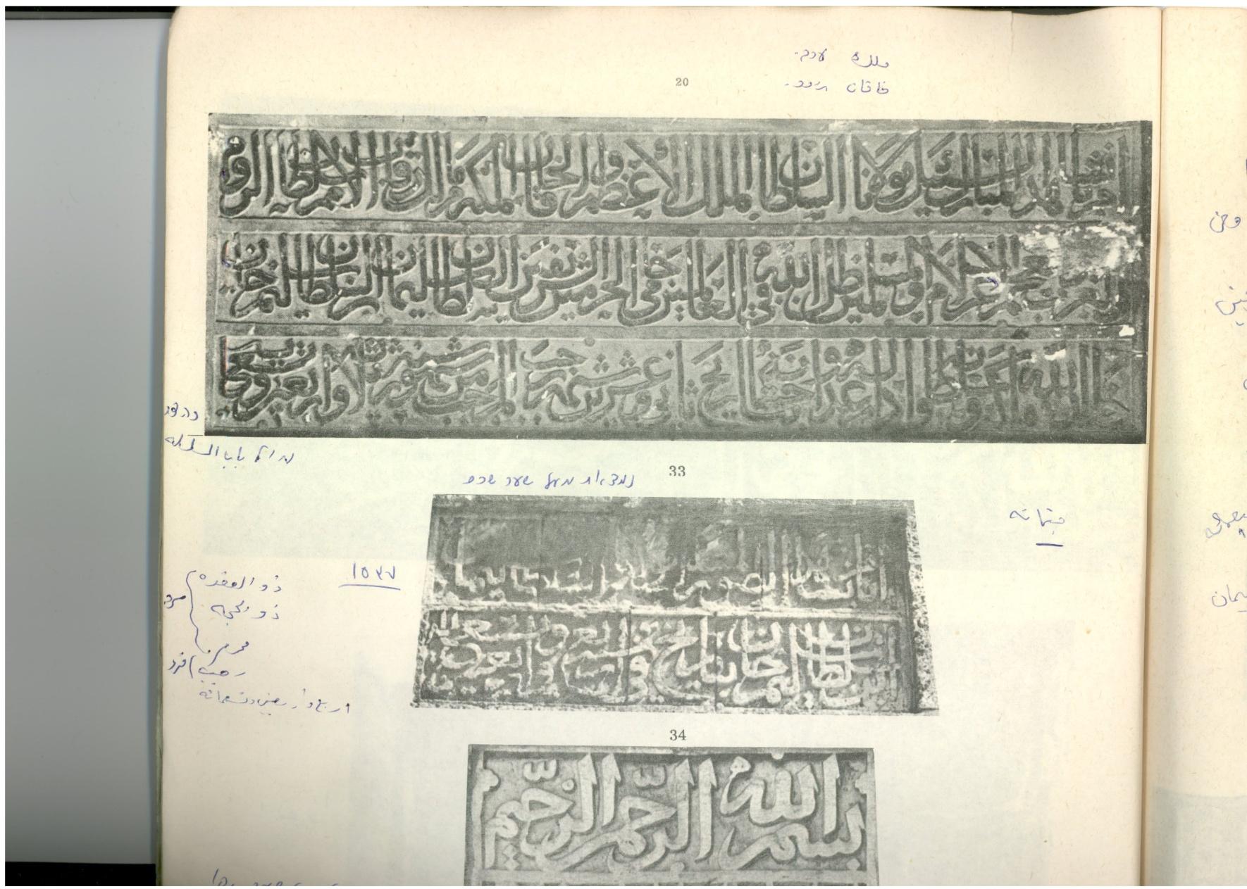 رابطة أدباء الشام لقب خادم الحرمين الشريفين في النقوش والكتابات التاريخية